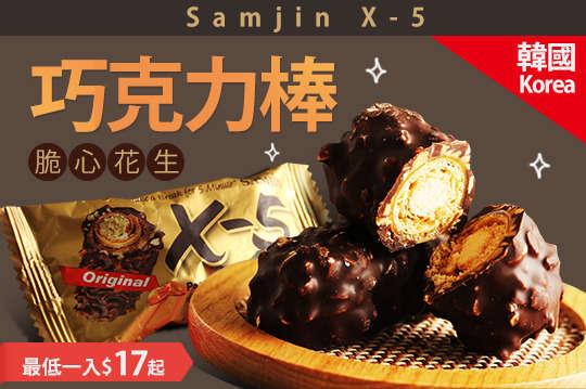 每入只要17元起(免運費),即可享有【韓國Samjin X-5】脆心花生巧克力棒〈6入/12入/24入/50入〉