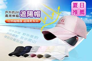 每入只要129元起,即可享有戶外抗UV兩用伸縮遮陽帽〈任選一入/二入/四入/六入/八入/十入,顏色可選:黑色/灰色/粉色/白色/卡其色/藍色〉