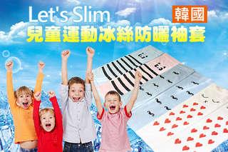 每雙只要79元起,即可享有韓國【Let\\\'s Slim】兒童運動冰絲防曬袖套〈1雙/2雙/4雙/6雙/8雙/10雙/15雙/20雙,款式可選:企鵝款/熊貓款/鬍子/小浣熊款/愛心,部份顏色可選:藍色/粉色/白色〉