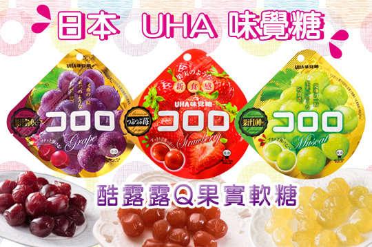 每包只要52元起,即可享有日本【UHA 味覺糖】酷露露Q果實軟糖〈12包/20包/28包/36包,口味可選:紫葡萄/青葡萄/草莓〉