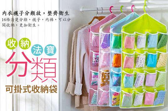 只要149元起,即可享有收納法寶可掛式分類收納袋16格/24格等組合,多種顏色可選