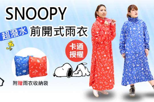 每件只要599元起,即可享有正版卡通授權-【SNOOPY】超強防潑水前開式雨衣〈任選一件/二件/四件,顏色可選:紅/藍,尺寸可選:XL/2XL/3XL〉每件加贈同色收納袋一入