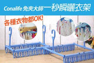 每組只要599元起,即可享有韓國製【Conalife】免夾大師一秒瞬曬衣架〈一組/二組/三組/四組/六組,每組含:大衣架一入 + 小衣架一入〉