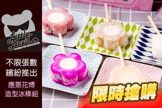 只要60元起,即可享有【小惡魔雪莉貝爾DIY冰棒.蛋糕】A.夏日消暑彩繪冰飲 / B.療癒系蛋糕冰飲 / C.花漾年華冰品禮盒