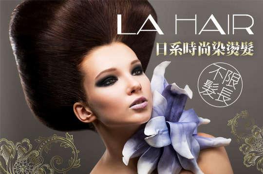 只要269元起,即可享有【La Hair】A.(精油洗髮+造型剪髮) / B.鎖水保濕深層蒸氣護髮 / C.日系時尚染/燙髮(不限髮長) ab二選一