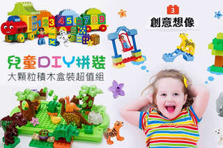 每組只要467元起,即可享有兒童DIY拼裝大顆粒積木盒裝超值組〈任選一組/二組/三組,款式可選:馬戲團(65塊)/恐龍樂園(40塊)/數字火車(75塊)〉