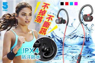 每入只要789元起,即可享有IPX4防水抗汗立體聲藍牙4.1運動耳機〈任選一入/二入/三入/四入/六入/八入,顏色可選:活力藍/經典黑/甜心粉/熱情紅〉
