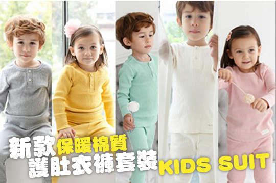 每套只要259元起,即可享有新款保暖棉質護肚衣褲套裝〈1套/2套/4套/6套/12套,顏色可選:黃色/綠色/粉色/灰色/米白,尺寸可選:80cm/90cm/100cm/110cm/120cm〉