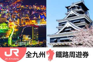 只要3920元起,即可享有【日本-JR全九州鐵路周遊券】連續火車票成人普通艙(12 歲以上) A.三日票一份 / B.五日票一份