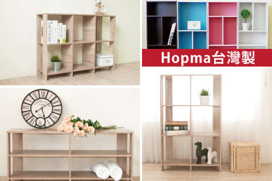 只要378元起,即可享有【Hopma】台灣製-水漾百變置物櫃/北歐設計美學開放(四格/六格)展示櫃等組合