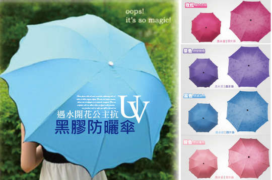 每入只要169元起,即可享有遇水開花公主抗UV黑膠防曬傘〈一入/二入/三入/五入/八入,顏色可選:粉色/桃紅/紫/天空藍〉
