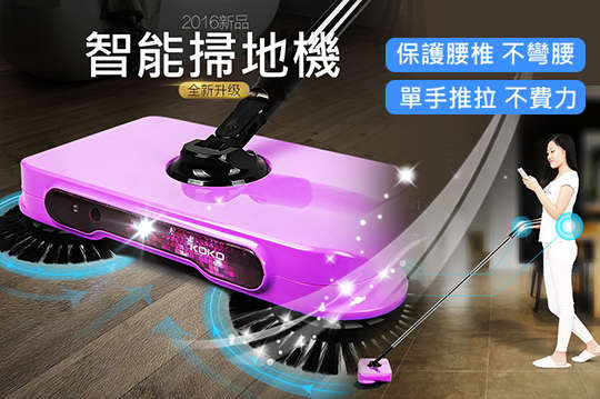 每入只要349元起,即可享有清潔幫手旋風智慧二用拖地掃地機〈任選一入/二入/三入/四入/六入,顏色可選:白/紫〉