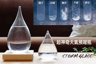 只要435元起,即可享有超神奇天氣預報瓶(小/大)〈一入/二入/四入/六入〉