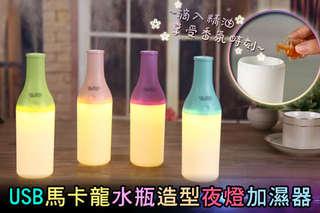 加濕器+LED小夜燈!【USB馬卡龍水瓶造型夜燈加濕器】馬卡龍色調搭配水瓶造型,可愛又繽紛,多功能還可當薰香機使用,超有氣氛超實用!