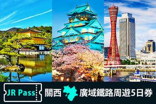 只要2400元,即可享有 【日本-5日券 JR Pass 關西廣域鐵路周遊券】成人周遊5日券(12歲以上)