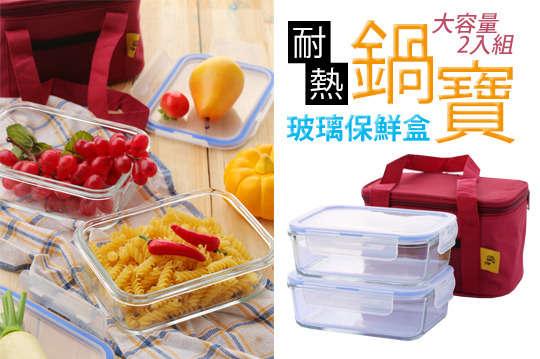 每組只要200元起,即可享有【鍋寶】耐熱玻璃保鮮盒大容量2入組(附提袋)〈一組/二組/四組/八組〉
