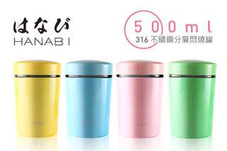 讓316不鏽鋼材質打造的【日本HANABI 316不鏽鋼二代雙層悶燒罐500ML】裝著你用心做的食物,保持絕佳溫度帶出門享用!