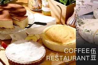 【伍豆 COFFEE RESTAURANT】外帶純手工烘焙蛋糕趁現在!秉持實在、簡單、新鮮的理念,帶您品嚐各式香醇細緻糕點,輕鬆擁有生活小確幸!