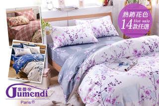 只要124元起,即可享有【法國Jumendi】台灣製活性柔絲絨枕套/床包組/雙人被套/被套床包組/兩用被床包組等組合,多種款式可選