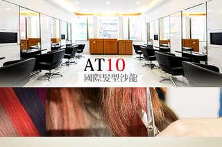 只要499元起,即可享有【AT10 國際髮型沙龍】A.時尚專業造型燙髮專案(不限髮長) / B. 流行質感設計染髮專案 / C.頭皮輕呼吸淨化+造型洗剪專案