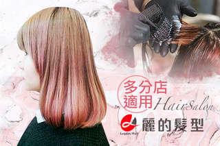 只要399元起,即可享有【Leader麗的國際髮型】A.時尚剪護專案 / B.韓系質感染或燙專案