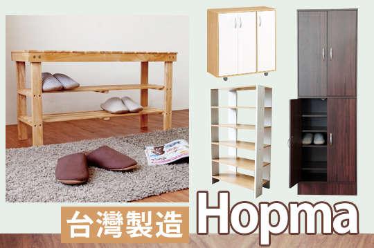 只要488元起,即可享有【Hopma】台灣製造多功能組合式五層鞋櫃/原創實木穿鞋椅/四門十層鞋櫃一組,多種顏色可選