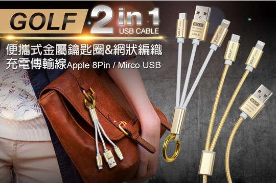 每入只要115元起,即可享有【GOLF】Apple 8Pin/Mirco USB一分二鑰匙圈功能快速充電傳輸線/太空鋁系列網狀編織充電傳輸線〈任選1入/2入/4入/6入/8入/10入/12入〉