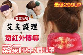 溫溫的舒緩~~【三段溫控兩段定時-蒸氣熱眼罩(無味)/蒸氣感肩頸罩(艾草香)】舒適的材質、親膚的設計,還有溫控、定時功能,無論在家或是辦公室都能快速敷一下~~
