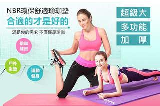 想要盡興的健身,那就要有這麼安全又耐用的瑜珈墊啦!【超級大加厚多功能瑜珈墊】,使用高密度NBR環保科技,80x185cm大面積,讓妳盡情舒展!