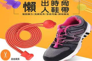 一拉OK!一秒搞定~【創新免繫彈力懶人鞋帶】不用每天繫鞋帶,按住彈簧扣,一拉就可鬆開鞋帶,省時間好方便!
