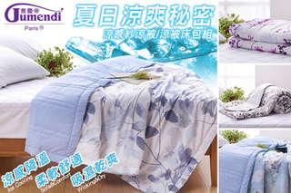 只要588元起,即可享有【喬曼帝Jumendi】台灣製大尺寸超柔細涼感紗涼被/涼被床包組-(單人三件式/雙人四件式/加大四件式)等組合,多種款式可選
