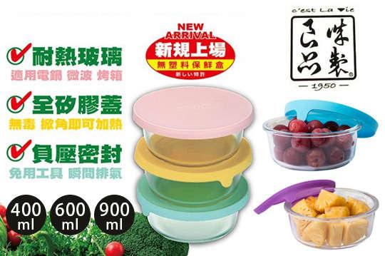 只要125元起(免運費),即可享有【誠製良品】矽膠蓋耐熱玻璃保鮮盒-400ml/600ml/900ml等組合