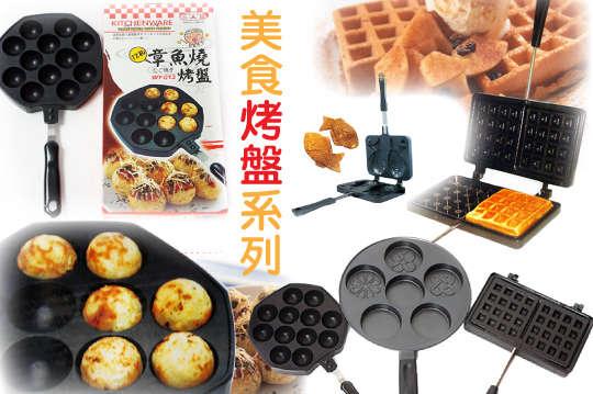 只要459元起,即可享有台灣製-12孔章魚燒烤盤/六孔車輪餅烤盤/方型厚片鬆餅烤盤/鯛魚燒烤盤〈任選一入/二入/三入〉