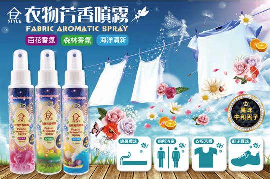 每瓶只要69元起,即可享有【EZ Style】台灣製-衣物芳香噴霧〈3瓶/6瓶/9瓶/12瓶/15瓶/20瓶/25瓶/30瓶,香味可選:百花香氛/海洋清新/森林香氛〉