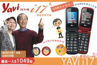 只要1068元起(免運費),即可享有YAVi雅米 i17 雙卡雙待銀髮族御守機(簡配)〈一入/二入,顏色可選:傳奇黑/迷戀紅〉