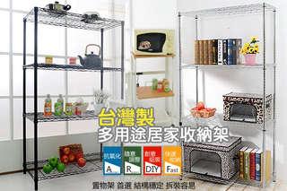 每入只要899元起,即可享有台灣製多用途居家收納四層架〈任選1入/2入/4入/8入/12入/16入,款式可選:電鍍/烤黑〉