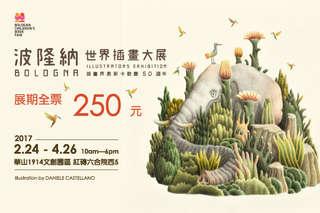 只要250元,即可享有【插畫界奧斯卡歡慶50年,波隆納世界插畫大展】展期單人票一張