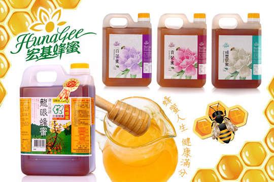 只要530元起(免運費),即可享有【宏基】SGS認證純蜂蜜/桶裝蜂蜜/單獎桶裝龍眼蜂蜜/雙獎桶裝龍眼蜂蜜等組合,多種口味可選