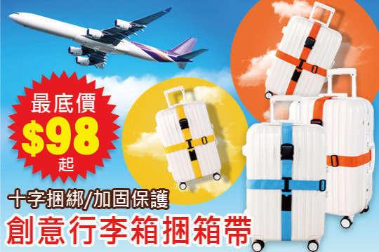每組只要98元起,即可享有創意行李箱捆箱帶〈任選一組/二組/四組/六組/八組,顏色可選:黑色/藍色/紅色/橙色/黃色/綠色〉