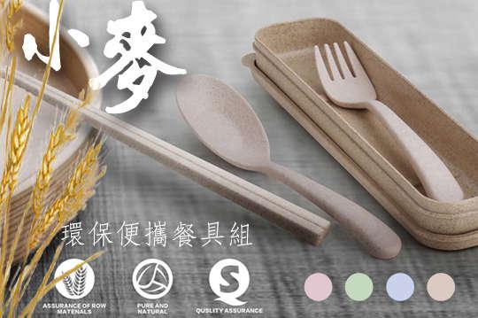 每組只要59元起,即可享有小麥環保便攜餐具組〈任選一組/二組/四組/八組/十組,顏色可選:藍色/粉色/米色/綠色〉