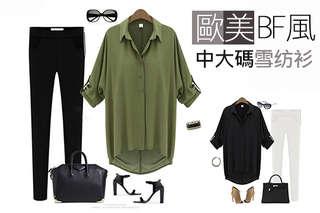 【歐美BF風中大碼雪纺衫】都會時尚女性必備!加大款讓所有女性都能擁有,職場、休閒都超好搭配,優雅俐落的襯衫線條及袖口可調整設計,讓穿搭更多元!