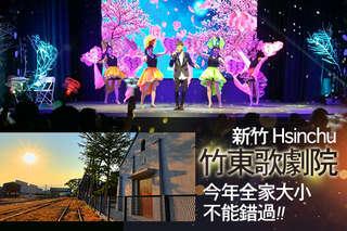 只要399元,即可享有【新竹-竹東歌劇院】精彩歌中劇、豪華歌舞群演出〈含單人(園區門票一張   觀賞歌劇一次   磨菇保衛戰)〉