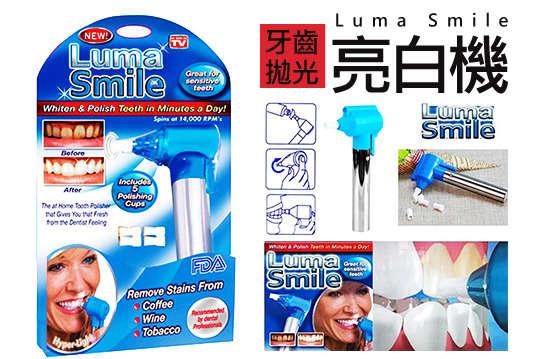 每組只要125元起,即可享有Luma Smile牙齒拋光亮白機〈一組/二組/三組/五組/八組〉