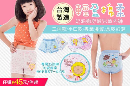 每入只要45元起,即可享有台灣製奶油獅內褲〈4入/8入/12入/16入/24入,款式可選:男童三角款/男童平口款/女童三角款/女童平口款,尺寸可選:S/M/L/XL(顏色隨機出貨)〉