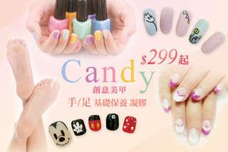 璀璨動人的美麗指尖!【Candy 創意美甲】手部或足部的基礎保養+凝膠美甲,給你整齊乾淨的甲面,B方案還有多款凝膠造型可選!