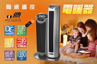 只要2250元起,即可享有【北方】智慧型陶瓷遙控電暖器/直立式陶瓷遙控電暖器一台,均一年保固