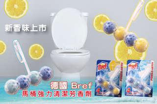 來自德國第一家用品牌 Henke,解除廁所惡臭危機!【德國 Bref 馬桶強力清潔芳香劑】使用方便效果強效又持久,一次解決您多種困擾,多種香氣讓您任選!