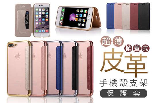 每入只要129元起,即可享有掀蓋式超薄TPU+皮革手機殼支架保護套〈任選1入/2入/4入/6入/8入/10入/12入,型號可選:(i5/5S)/(i6/6S)/(i6/6S Plus)/i7/i7 Plus/三星(S5/S6/S6 edge/S7/S7 edge),顏色可選:黑/紅/金/玫瑰金/藍〉