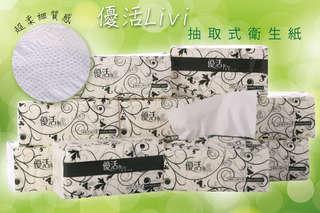 【Livi優活】抽取式衛生紙,採用原生木漿,不含螢光劑,採用超細紙纖,張張柔韌細緻,溫柔呵護全家人的肌膚。