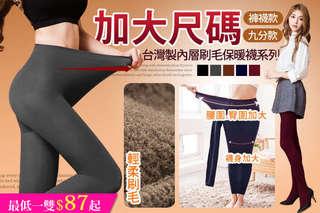 每入只要87元起,即可享有【BeautyFocus】台灣製加大尺碼內刷毛保暖褲襪系列〈任選1入/2入/3入/5入/10入/13入,款式可選:褲襪款/九分款,顏色可選:黑色/紫紅/深藍/深灰/咖啡〉